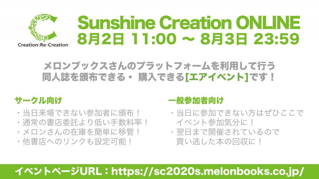 Sunshine Creation Online 2020 Summer