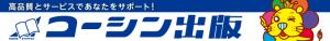 Reboot DOUJIN 企業協賛パートナーシップ 恒信印刷株式会社バナー