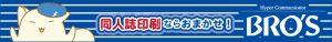 Reboot DOUJIN 企業協賛パートナーシップ 株式会社ブロスバナー
