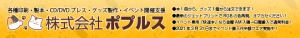 Reboot DOUJIN 企業協賛パートナーシップ 株式会社ポプルスバナー