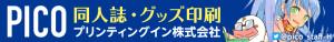 Reboot DOUJIN 企業協賛パートナーシップ プリンティングイン株式会社バナー